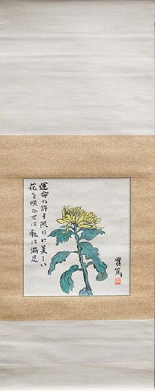 武者小路実篤画賛幅「菊の図」/Saneatsu Mushanokoji