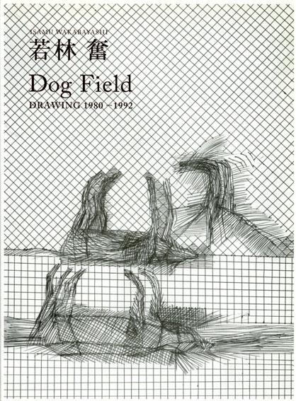 若林奮 Dog Field: Drawing 1980-1992/