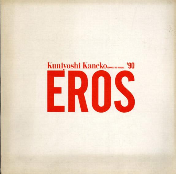 金子国義 Kuniyoshi Kaneko Towards The Paradise '90 Eros 楽園へ/