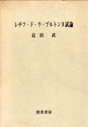 レチフ・ド・ラ・ブルトンヌ試論/近田武