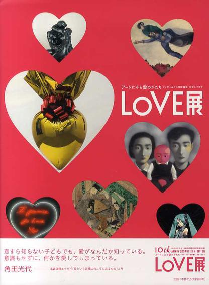 LOVE展 アートにみる愛のかたち シャガールから草間彌生、初音ミクまで/森美術館編