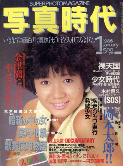 写真時代1 1986/末井昭編 荒木経惟/森山大道他