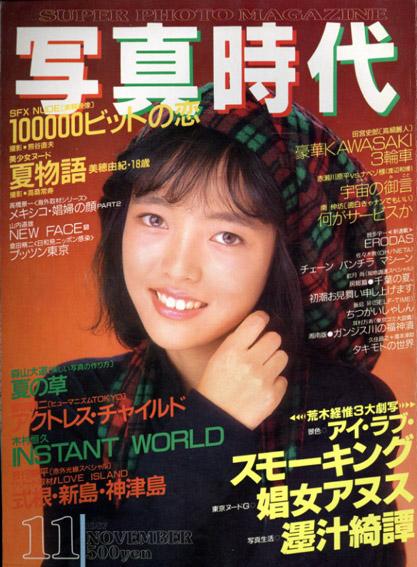 写真時代11 1987/末井昭編 荒木経惟/森山大道他
