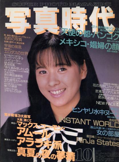 写真時代10 1987/末井昭編 荒木経惟/森山大道他