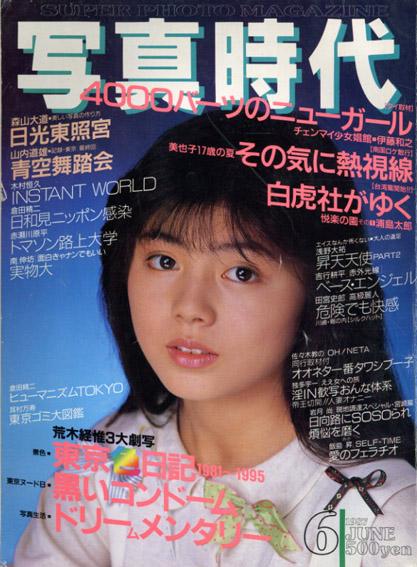 写真時代6 1987/末井昭編 荒木経惟/森山大道他