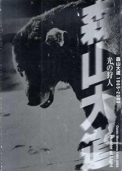 森山大道写真集 光の狩人 1965-2003/島根県立美術館