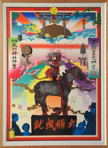 横尾忠則版画額「氷川神社」/Tadanori Yokoo