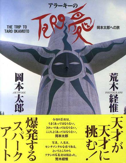 アラーキーのTARO愛 岡本太郎への旅/岡本太郎/荒木経惟