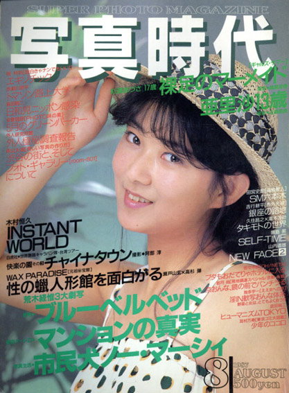 写真時代8 1987/末井昭編 荒木経惟/森山大道他