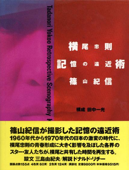横尾忠則 記憶の遠近術/篠山紀信写 田中一光構