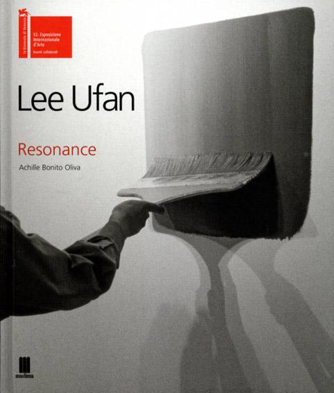 李禹煥 Lee Ufan: Resonance/Achille Binito