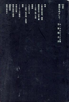 建築をめざして SD選書21/ル・コルビュジエ 吉阪隆正訳