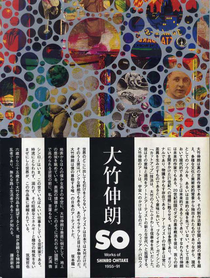SO 大竹伸朗の仕事 1955-91/大竹伸朗 都築響一編