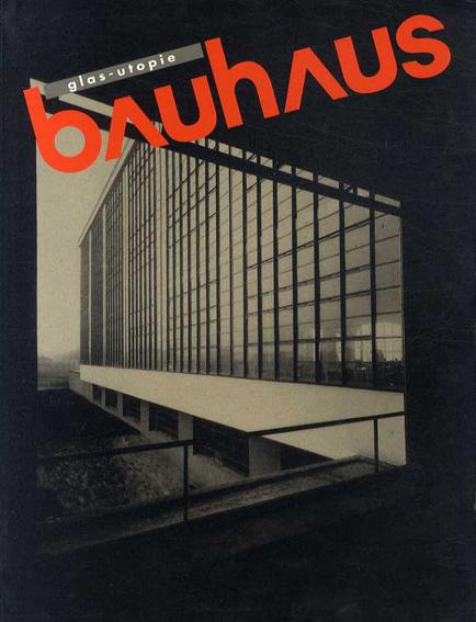 バウハウス展 ガラスのユートピア/宇都宮美術館