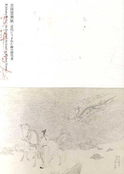 吉川霊華展 近代にうまれた線の探究者/鶴見香織/大谷省吾編