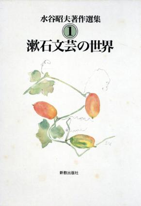 水谷昭夫著作選集 全4冊揃/水谷昭夫