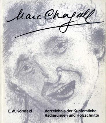 マルク・シャガール銅版画カタログレゾネ1 Verzeichnis der Kupferstiche Radierungen und Holzschnitte von Marc Chagall. Band I: Werke 1922-1966/Eberlard W.Kornfeld
