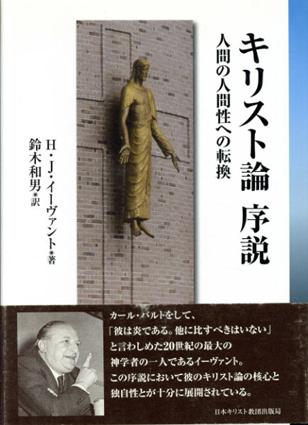 キリスト論序説 人間の人間性への転換/H.J.イーヴァント 鈴木和男訳