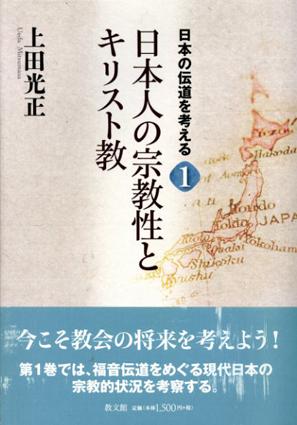 日本の伝道を考える1 日本人の宗教性とキリスト教/上田光正