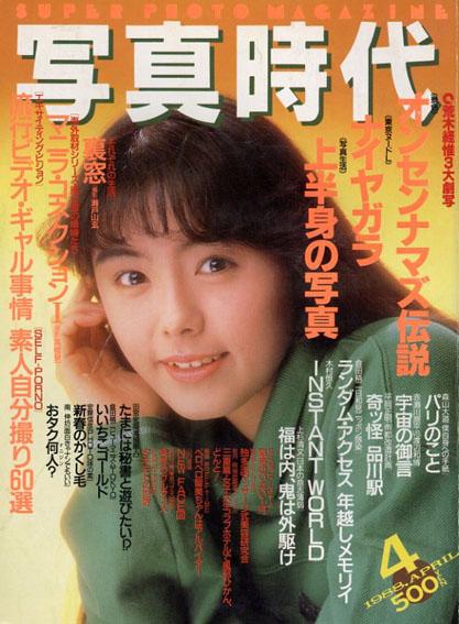 写真時代4 1988/末井昭編 荒木経惟/森山大道他