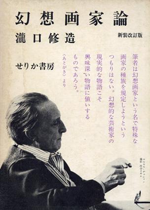 幻想画家論 新装改訂版/瀧口修造