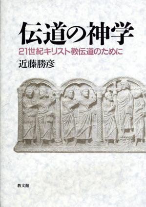 伝道の神学 21世紀キリスト教伝道のために/近藤勝彦