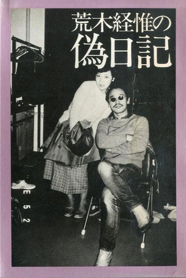 荒木経惟写真集 荒木経惟の偽日記/荒木経惟