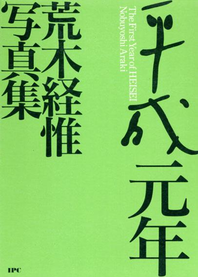 平成元年 荒木経惟写真集/荒木経惟