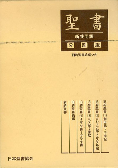 紙クロス 分割聖書 旧約続編つき 全6冊揃/