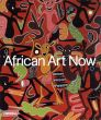 African Art Now: Masterpieces from the Jean Pigozzi Collection/Andre Magnin/ Alison De Lima Greene/ Alvia J. Wardlaw/ Thomas McEvilleyのサムネール