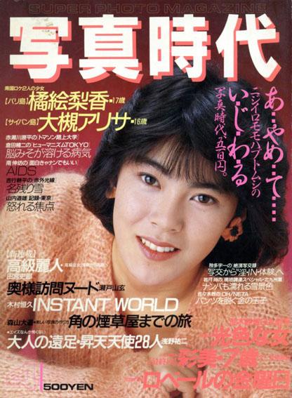 写真時代4 1987/末井昭編 荒木経惟/森山大道/吉行耕平他