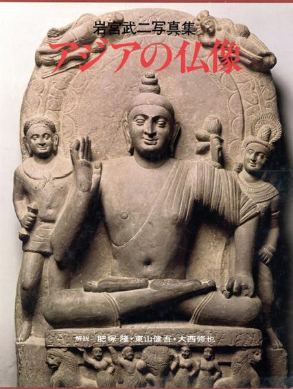 アジアの仏像 岩宮武二写真集 2冊組/岩宮武二