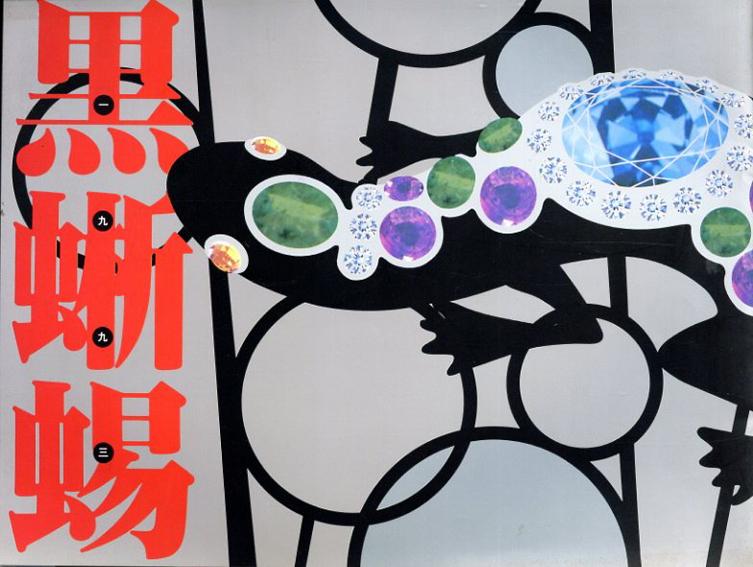 黒蜥蜴 パンフレット/江戸川乱歩原 三島由紀夫脚 美輪明宏/高嶋政宏他出演 横尾忠則対談