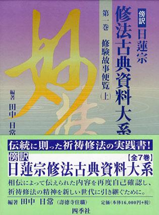 日蓮宗修法古典資料大系 全7巻揃/田中日常