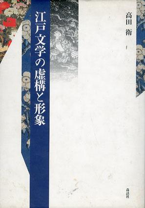 江戸文学の虚構と形象/高田衛