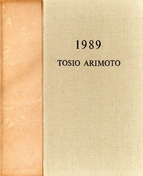 有元利夫 Tosio Arimoto 1989/有元利夫
