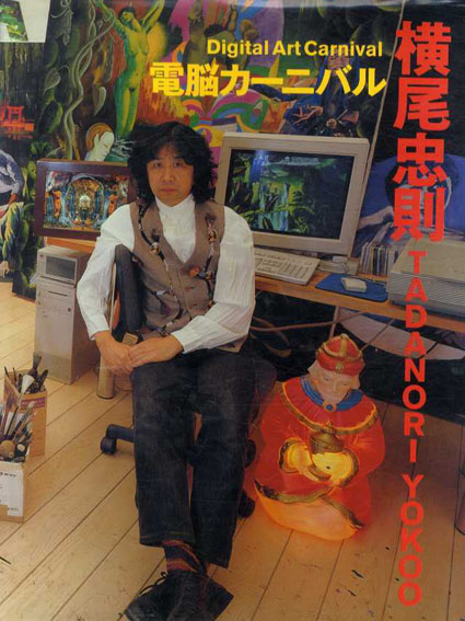 電脳カーニバル Digital Art Carnival/横尾忠則
