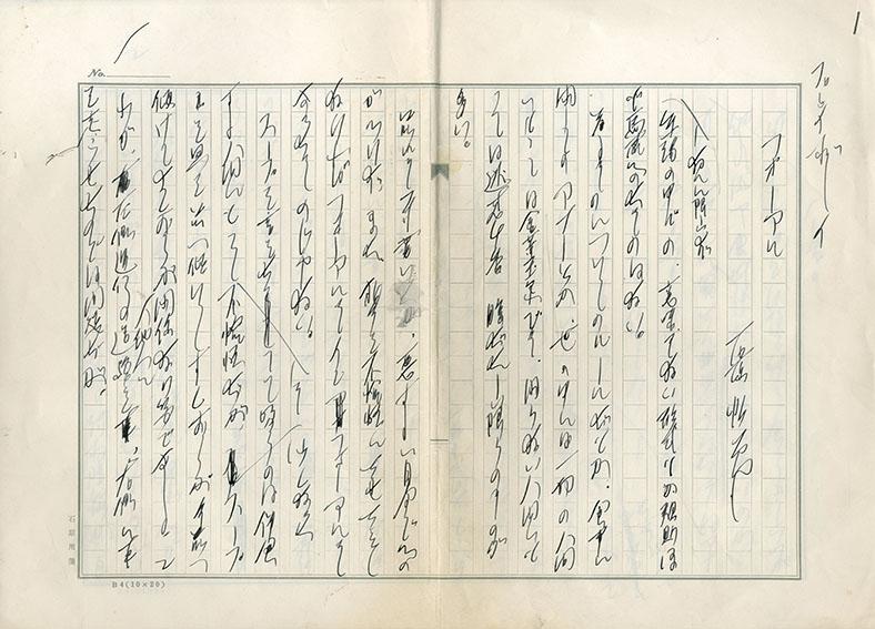石原慎太郎草稿「フォーマル」/石原慎太郎