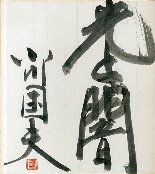 小川国夫色紙/Kunio Ogawa