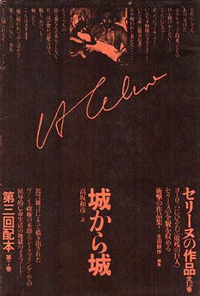 セリーヌの作品7 城から城/L・F・セリーヌ 高坂和彦訳