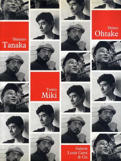 三木富雄/田中信太郎/大竹伸朗 Tomio Miki. Shintaro Tanaka. Shinro Ohtake/