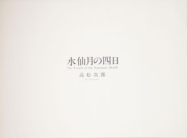高松次郎版画集「水仙月の四日(宮沢賢治作より)」/Jiro Takamatsu