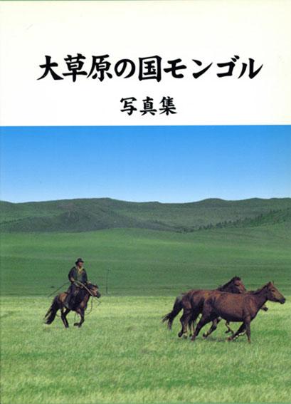 大草原の国モンゴル 写真集/日本モンゴル親善協会編