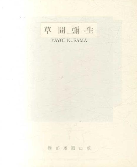 草間彌生 Yayoi Kusama/
