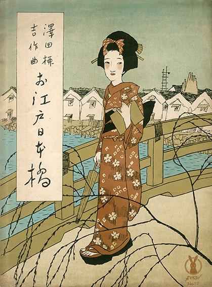 セノオ楽譜 No.12 お江戸日本橋/