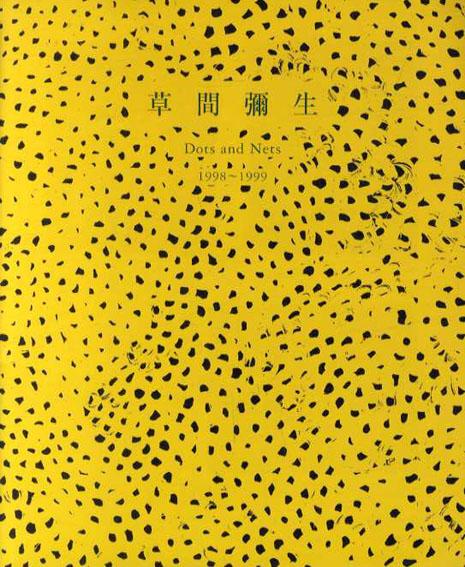 草間彌生 Dots and Nets 1998-1999/