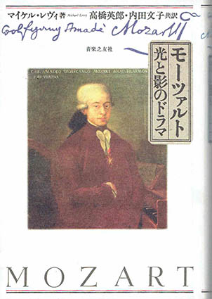 モーツァルト 光と影のドラマ/マイケル・レヴィ 高橋英郎/内田文子訳