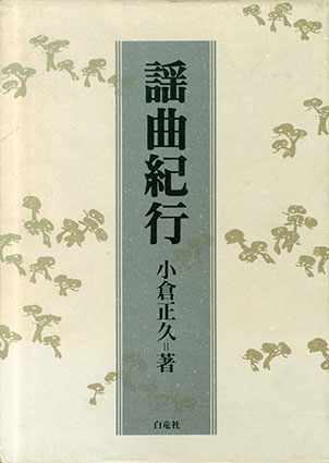 謡曲紀行 全2冊揃/小倉正久