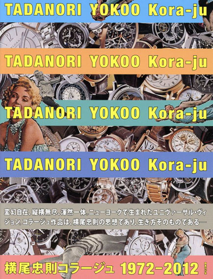 横尾忠則コラージュ: 1972-2012/横尾忠則