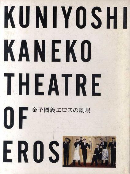 金子国義 エロスの劇場/金子国義